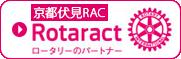 京都伏見RAC