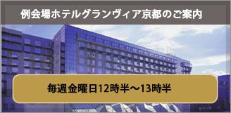 例会場ホテルグランヴィア京都のご案内