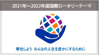 2015年~2016年度国際ロータリーテーマ