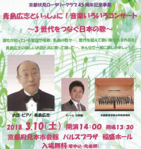 concert20180310